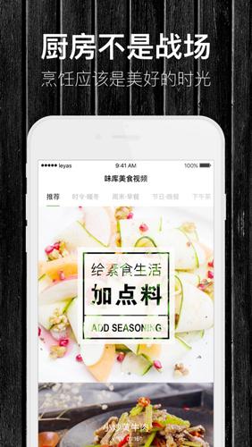 味庫美食app2