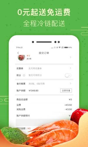 食行生鮮app1