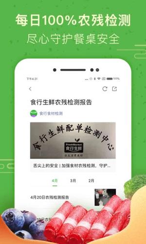 食行生鮮app2
