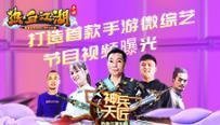 《熱血江湖手游》打造首款手游微綜藝 節目視頻曝光