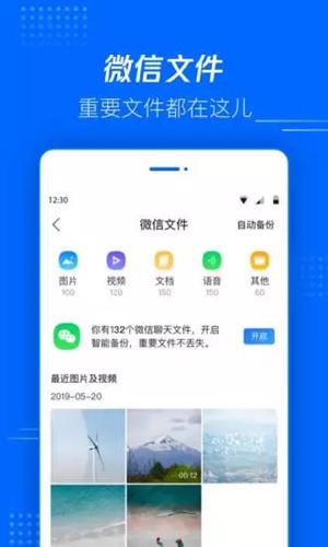 腾讯文件app截图4
