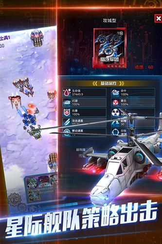 天際戰艦截圖2