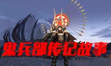 阴阳师鬼兵部传记是什么 新式神传记解锁条件奖励