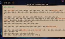 阴阳师集结召唤攻略 组队抽卡概率介绍