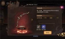阴阳师兵器怎么获得 源氏藏兵阁武器强化攻略