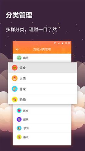 手賬管家app截圖2