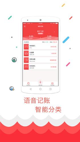 喵財記賬app截圖1