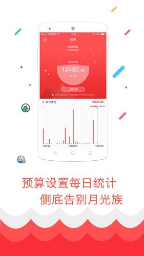 喵財記賬app截圖2