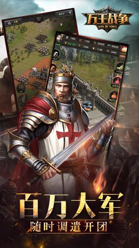 萬王戰爭截圖2