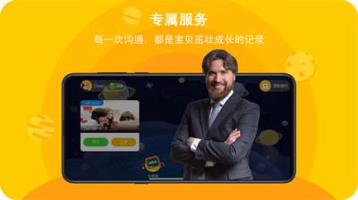 口語星球app截圖2