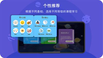 口語星球app截圖4