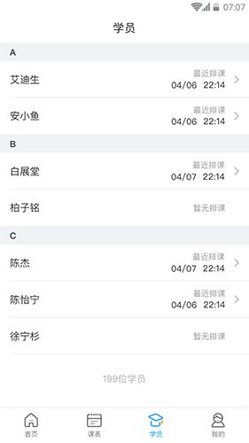 海風名師天團app截圖4