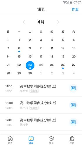 海風名師天團app截圖3