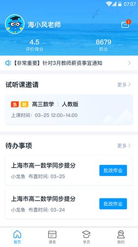 海風名師天團app截圖2