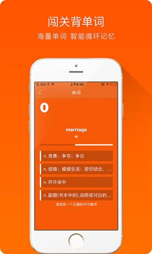 全民英語app截圖2
