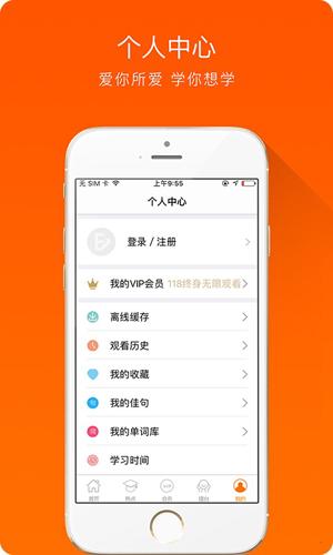 全民英語app截圖5