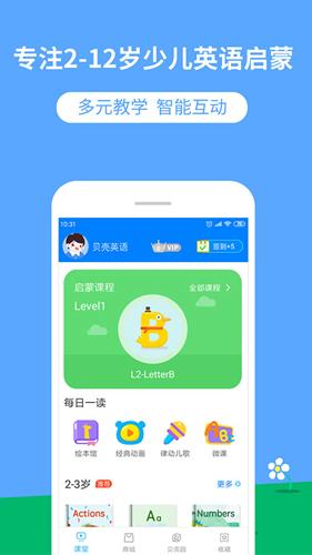 貝殼英語app截圖2