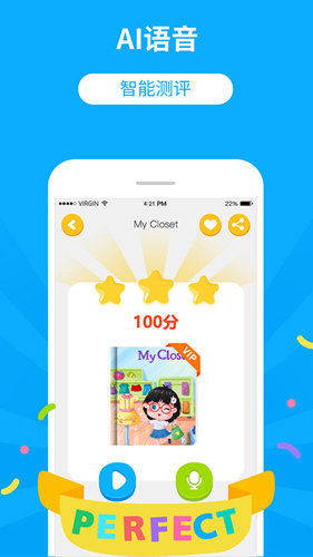貝殼英語app截圖4