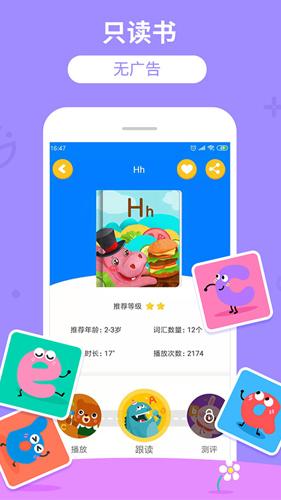 貝殼英語app截圖5