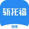 智課斬托福app