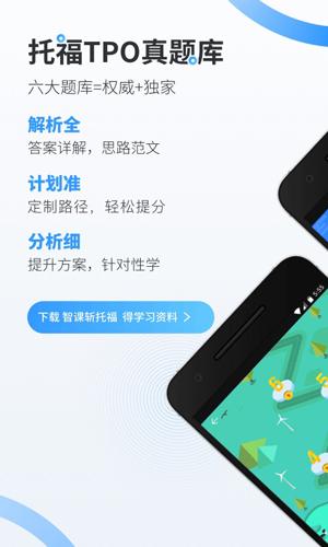智課斬托福app截圖1