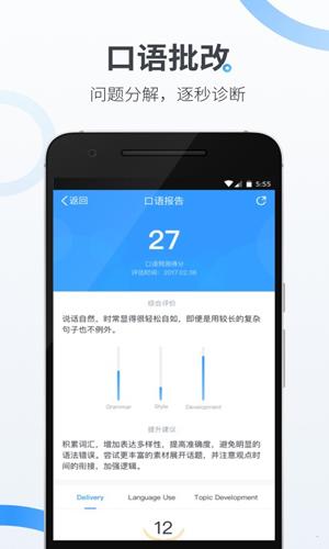 智課斬托福app截圖5