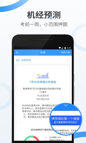 智課斬托福app截圖4