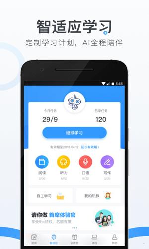 智課斬托福app截圖3