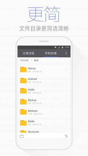 腾讯文件app1