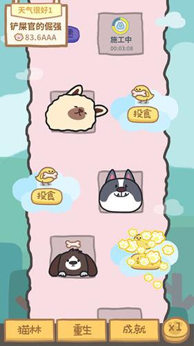 狗的猫林截图5