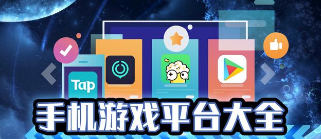 手機游戲平臺大全