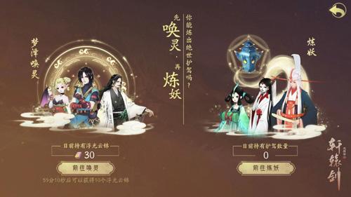 《轩辕剑龙舞云山》游戏截图