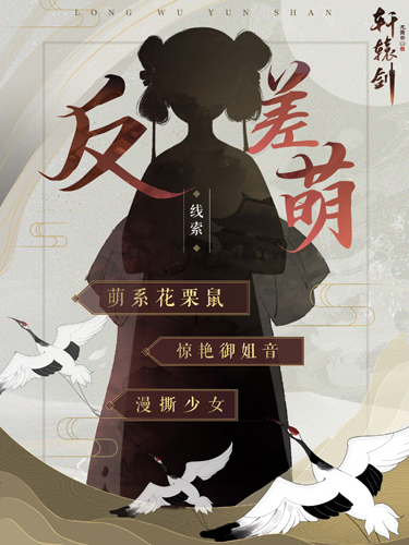 轩辕剑龙舞云山7