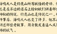阴阳师海鸣大人什么时候出 新式神上线时间介绍