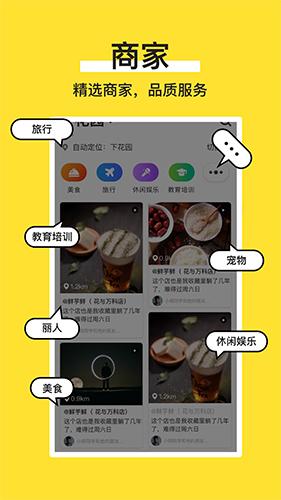 C嗨app功能