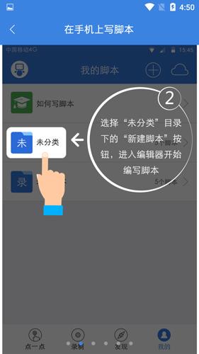 按鍵精靈app腳本怎么寫2