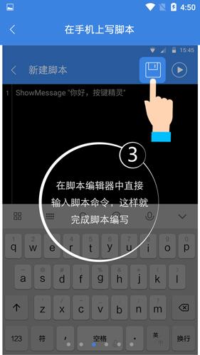 按鍵精靈app腳本怎么寫3