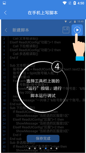 按鍵精靈app腳本怎么寫4
