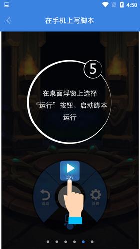 按鍵精靈app腳本怎么寫5