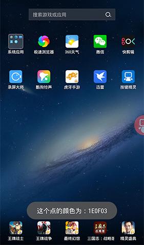 按鍵精靈app如何抓取顏色點5
