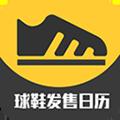 球鞋發售日歷app
