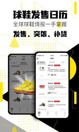 球鞋发售日历app截图1