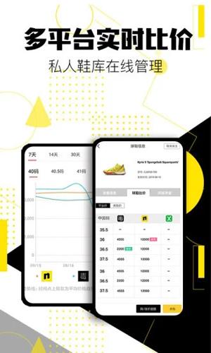 球鞋发售日历app截图2