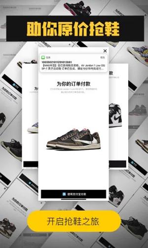 球鞋发售日历app截图4