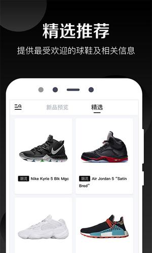 球鞋发售日历app1