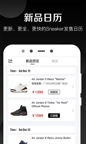 球鞋发售日历app2