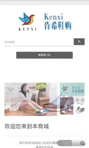 肯希鞋購app截圖1
