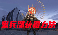 阴阳师鬼兵部怎么获得 新式神碎片获取方法