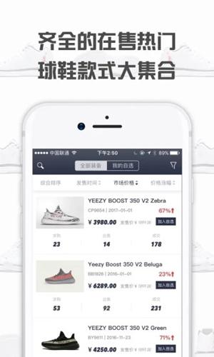 球鞋指数app截图1