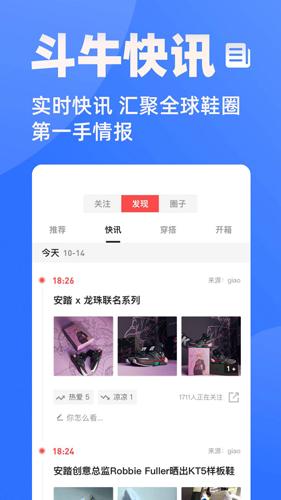 斗牛DoNew平台截图3